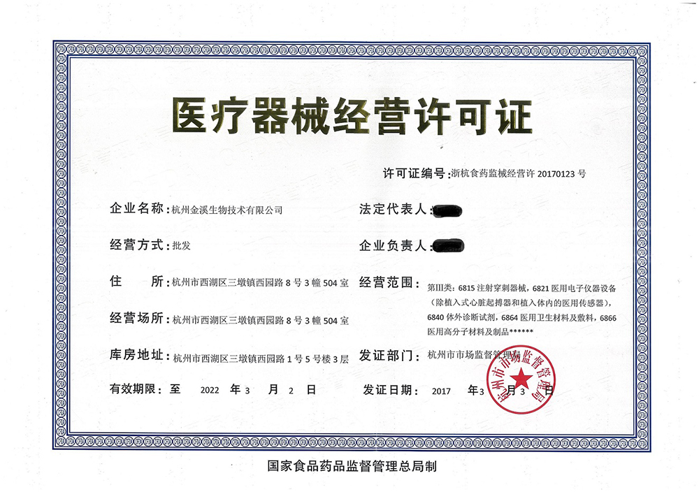 The company obtained a medical device business license