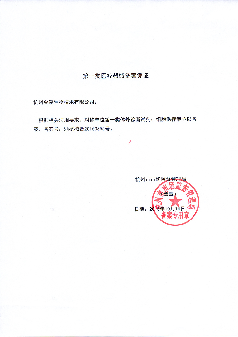 The company obtained two medical device product certificates