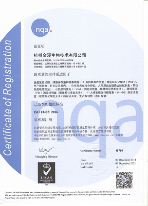 "Warm congratulations | Our company obtained ISO13485: 2016 ""Medical Device Quality Management System"
